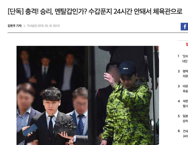 Nóng: Seungri vui vẻ đi tập gym sau khi tòa án hủy lệnh bắt, công chúng Hàn và quốc tế phẫn nộ, fan Việt vẫn bênh - Ảnh 1.