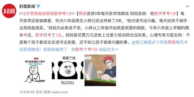 Cậu bé 12 tuổi mỗi ngày đều làm cơm cho cả nhà nhưng thi Toán chỉ có 1 điểm đang gây sốt MXH Trung Quốc - Ảnh 5.