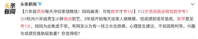 Cậu bé 12 tuổi mỗi ngày đều làm cơm cho cả nhà nhưng thi Toán chỉ có 1 điểm đang gây sốt MXH Trung Quốc - Ảnh 4.