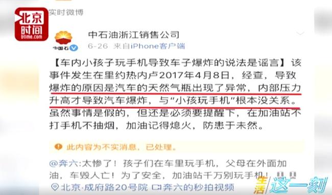Đoạn video xe phát nổ ngay trạm xăng vì đứa trẻ chơi điện thoại gây sốc MXH Trung Quốc và sự thật đằng sau cùng những kiến thức bổ ích - Ảnh 3.