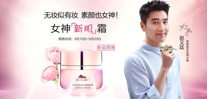 Mỹ phẩm nội địa Trung Quốc: giá rẻ, đa dạng như mỹ phẩm Hàn và đang khiến chị em Việt chú ý - Ảnh 20.