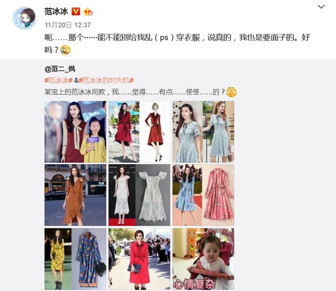 Ghép mặt Phạm Băng Băng vào ảnh người mẫu để bán hàng, các shop online ăn nên làm ra, Phạm Gia chỉ biết kêu giời - Ảnh 2.