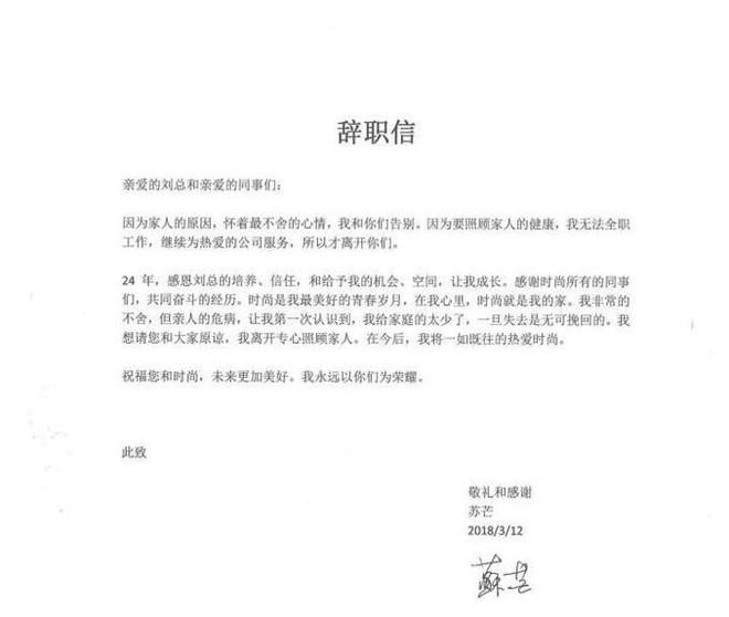 Cbiz choáng vì lá đơn từ chức của người phụ nữ quyền lực khiến Song Joong Ki, Phạm Băng Băng phải kiêng nể - Ảnh 2.