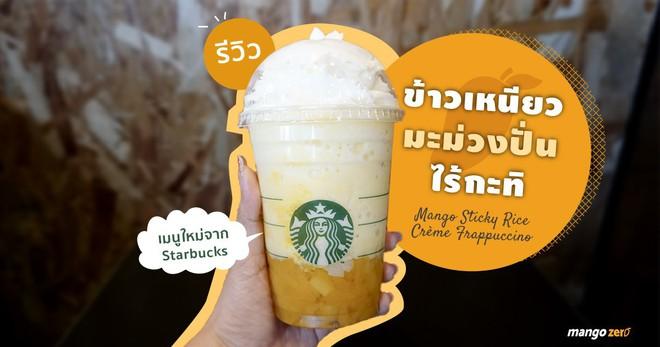 Bất ngờ món đồ uống sáng tạo của Starbucks ở châu Á - Ảnh 7.