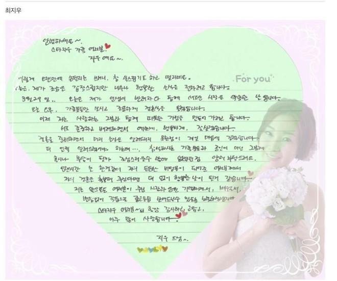 """""""Người đẹp khóc"""" Choi Ji Woo bất ngờ thông báo lên xe hoa vào ngày hôm nay - Ảnh 3."""