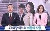 Kiều nữ Hàn bất ngờ tự tử sau 7 tháng kết hôn với thiếu gia nhà giàu
