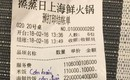 Khách tố nhà hàng ở Đà Nẵng chặt chém, đưa hóa đơn hoàn toàn chữ Trung Quốc