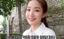 Park Min Young lo lắng