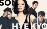 Chuyện tình Song Hye Kyo: Qua bao lận đận và tin đồn mới trở thành cô dâu viên mãn trong tình yêu