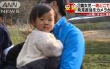 Bé 2 tuổi bình tĩnh đến lạ sau 24 giờ mất tích trong rừng - kết quả cách giáo dục tuyệt vời của người Nhật