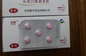 Chị em rỉ tai nhau thuốc tránh thai 1 tháng uống 1 viên: Sự thật ngã ngửa được tiết lộ từ chuyên gia!