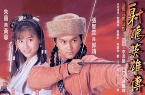 """Dàn sao Anh hùng xạ điêu 1994 sau 24 năm: """"Hoàng Dung"""" day dứt mối tình với Châu Tinh Trì, """"Quách Tĩnh' hạnh phúc hôn nhân viên mãn khiến nhiều người ghen tị"""