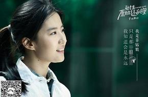 Lưu Diệc Phi đẹp mong manh, trẻ trung như nữ sinh trung học