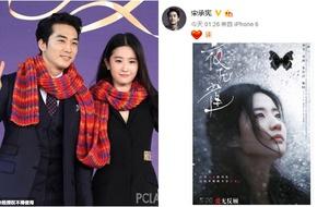 """Song Seung Hun tỏ tình với Lưu Diệc Phi giữa đêm, """"dập"""" tin đồn chia tay"""