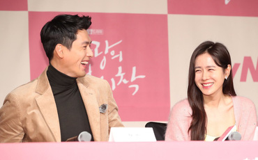 Son Ye Jin và