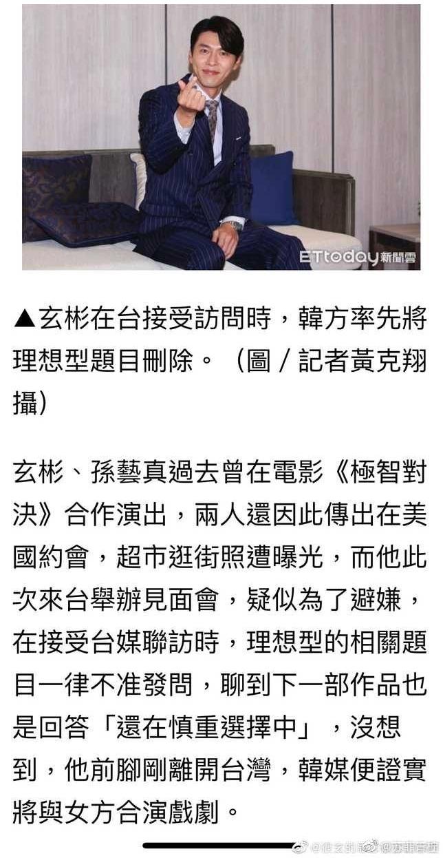 Lộ bằng chứng Hyun Bin cố che giấu mối quan hệ với Son Ye Jin sau khi bị phanh phui đang hẹn hò - Ảnh 2.