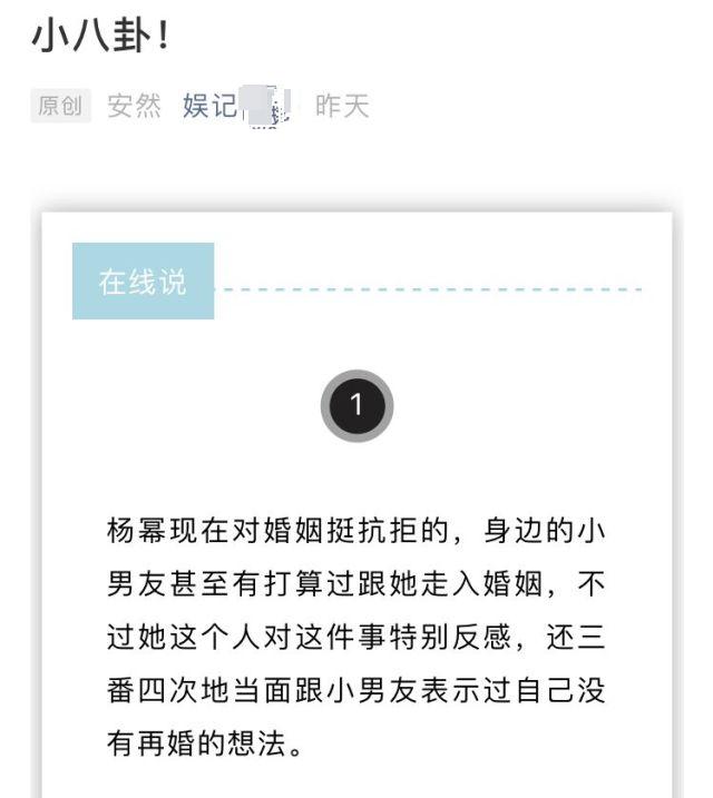 """Ám ảnh từ sự coi thường của chồng cũ trong cuộc hôn nhân trước, Dương Mịch từ chối điều này từ """"tình trẻ"""" kém 3 tuổi? - Ảnh 2."""