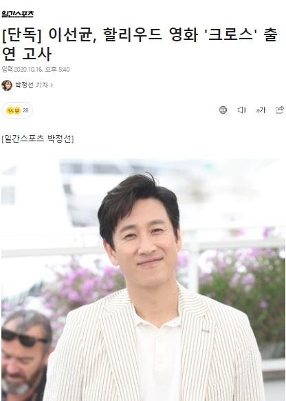 """Phim Hollywood của Son Ye Jin đóng vai chính """"có biến"""": Tài tử Lee Sun Kyun rút vai, fan liền réo gọi Hyun Bin - Ảnh 2."""