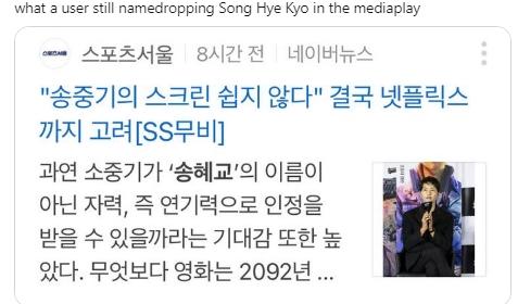 """Phim 500 tỷ của Song Joong Ki không thể ra rạp nhưng Song Hye Kyo vẫn bị réo tên, fan """"nhà gái"""" tố """"nhà trai"""" hám fame, cãi nhau cực gắt - Ảnh 2."""