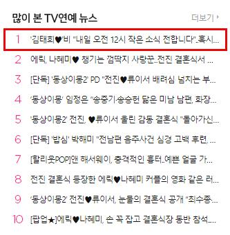 No.1 hot search Naver: Nghi vấn Bi Rain - Kim Tae Hee chuẩn bị công bố có với nhau đứa con thứ 3? - Ảnh 2.