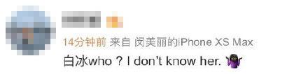 """""""Kim Hee Sun Trung Quốc"""" Bạch Băng leo Top hot search Weibo vì bị nghi dùng hàng nhái thương hiệu đình đám thế giới - Ảnh 4."""