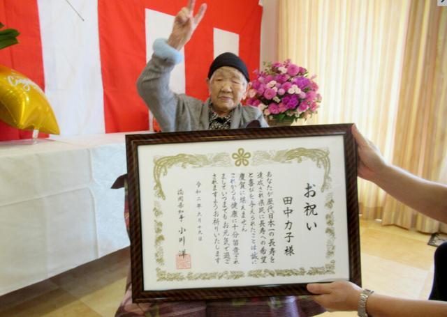 Cụ bà người Nhật đang 117 tuổi 262 ngày và hướng tới thọ 120 tuổi: Người Nhật ăn uống thế nào để có tuổi thọ cao nhất thế giới? - Ảnh 1.