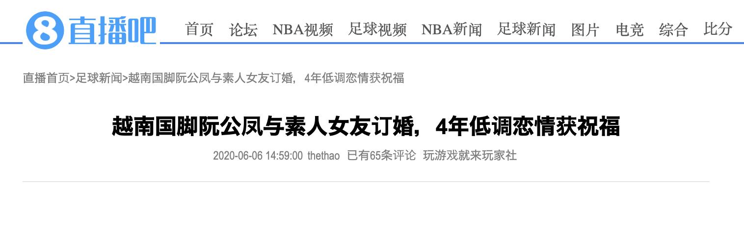 Ngày vui của Công Phượng và Viễn Minh xuất hiện trên hàng loạt tờ báo Trung Quốc, được ca tụng là cặp trai tài gái sắc - Ảnh 2.