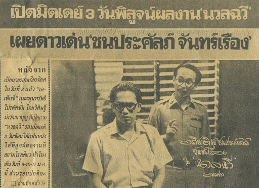 """Vụ án tình yêu nổi tiếng nhất Thái Lan: Nữ điều dưỡng cuồng si vị bác sĩ tài giỏi và bi kịch """"chỉ có cái chết mới chia lìa đôi ta"""" - Ảnh 4."""