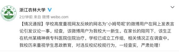Phía Đại học Nông Lâm Chiết Giang thông báo nữ sinh đã được đưa đến bệnh viện tâm thần.
