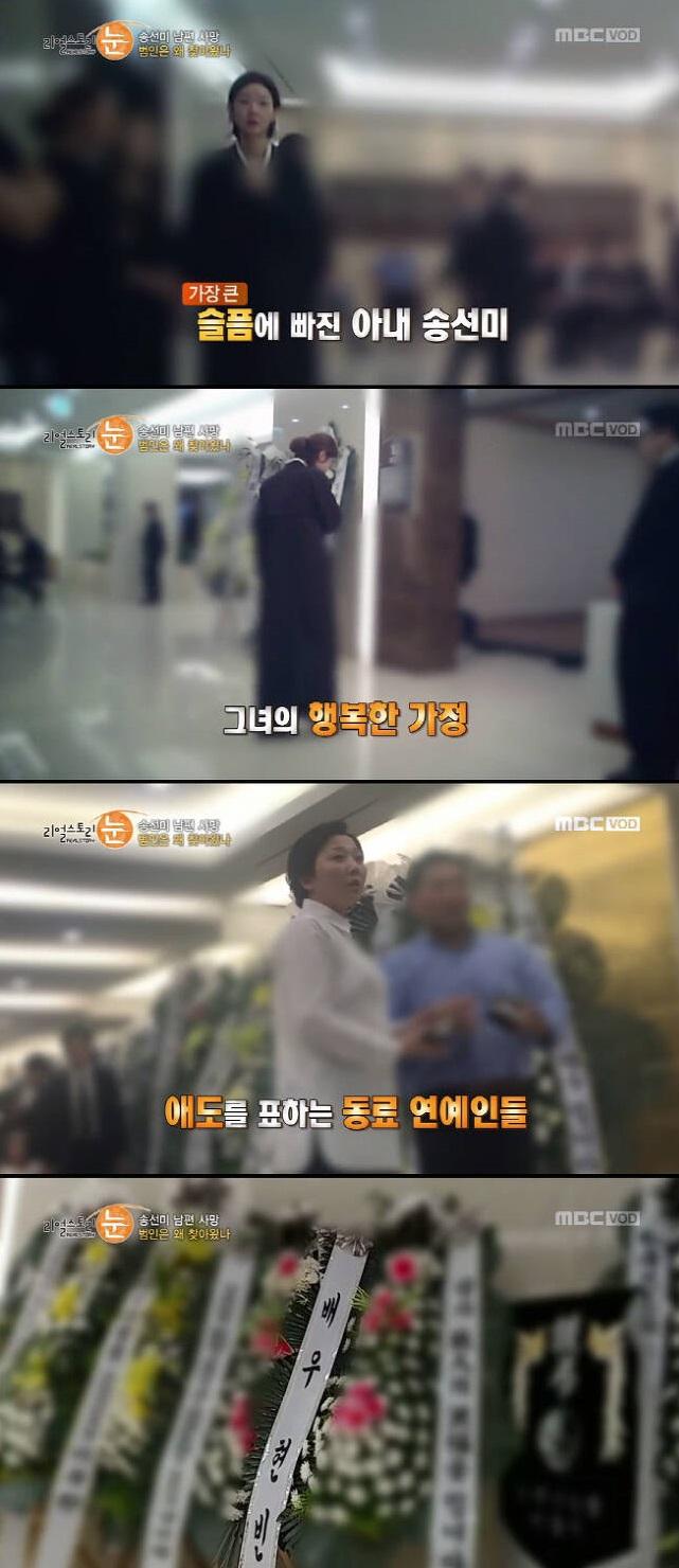 """""""Mẹ Suzy"""" Song Seon Mi: Gây tranh cãi vì mặc đồ phản cảm khoe nguyên vòng 3 trên thảm đỏ, bất hạnh khi chồng bị anh họ giết hại do tranh chấp khối tài sản hơn 1.000 tỷ đồng - Ảnh 12."""