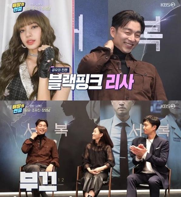 """Lisa (BLACKPINK) trở thành fangirl thành công: Công khai thích Gong Yoo liền được """"ông chú"""" lên truyền hình đáp lễ - Ảnh 2."""