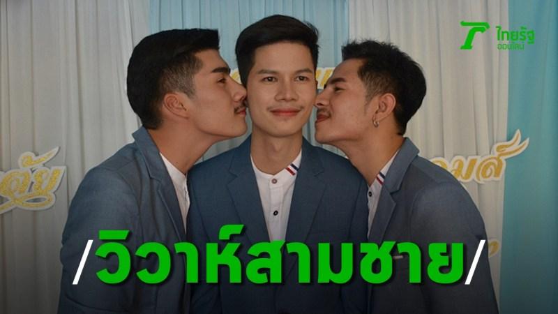 1 túp lều tranh 3 trái tim vàng: cặp đôi đồng tính quyết định cưới luôn cả tiểu tam để không ai phải đau khổ - Ảnh 1.