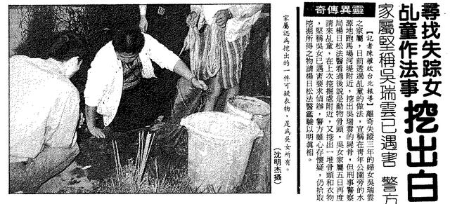 Kỳ án Ngô Thụy Vân: Án mạng ly kỳ dựa trên những lời khai rùng rợn của 2 đứa trẻ và sự thật gây phẫn nộ đến tận hiện tại - Ảnh 2.