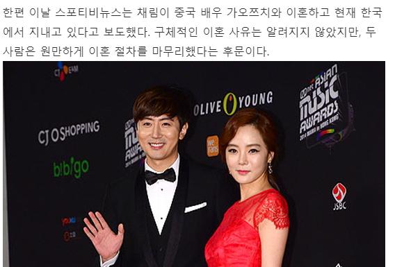 """Chae Rim chính thức ly hôn cùng mỹ nam """"Hoàn Châu Cách Cách"""" Cao Tử Kỳ? - Ảnh 2."""