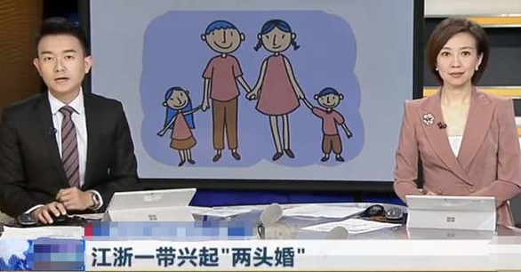 """""""Lưỡng đầu hôn"""" - Hình thức hôn nhân mới thịnh hành ở Trung Quốc, nghe thì kì quái nhưng phụ nữ lại ủng hộ rào rào - Ảnh 1."""