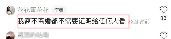 """Nội bộ Alibaba tung tin đồn chủ tịch Taobao đã ly hôn, hành động sau đó của vợ chính thức như ngầm xác nhận """"tiểu tam"""" chiếm ngôi thành công? - Ảnh 3."""