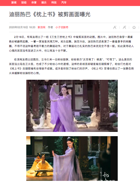 """""""Tam sinh tam thế Chẩm thượng thư"""": Địch Lệ Nhiệt Ba mặc váy tím nhảy múa đẹp mê hồn, đoàn phim cắt bỏ không lý do  - Ảnh 4."""