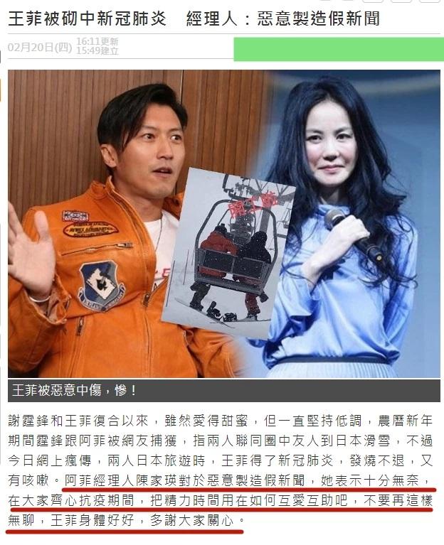 Trở về sau chuyến đi cùng Tạ Đình Phong, Vương Phi được chẩn đoán mắc bệnh viêm phổi mới tại Nhật Bản, đại diện quản lý chính thức lên tiếng - Ảnh 3.