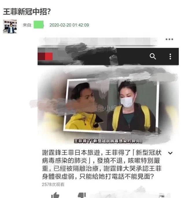 Trở về sau chuyến đi cùng Tạ Đình Phong, Vương Phi được chẩn đoán mắc bệnh viêm phổi mới tại Nhật Bản, đại diện quản lý chính thức lên tiếng - Ảnh 4.