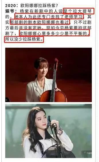 """Dương Tử lại bị chê bai nhan sắc, miệt thị ngoại hình không thể sánh bằng """"thần đồng Cello"""" Âu Dương Na Na - Ảnh 2."""