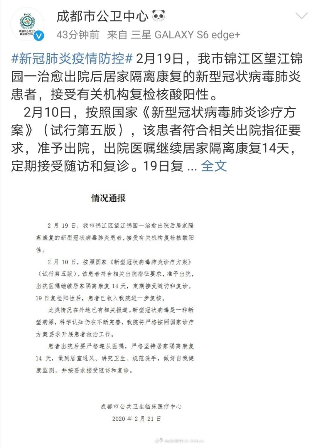 Một bệnh nhân Trung Quốc tái nhiễm Covid-19 sau gần 10 ngày xuất viện - Ảnh 1.