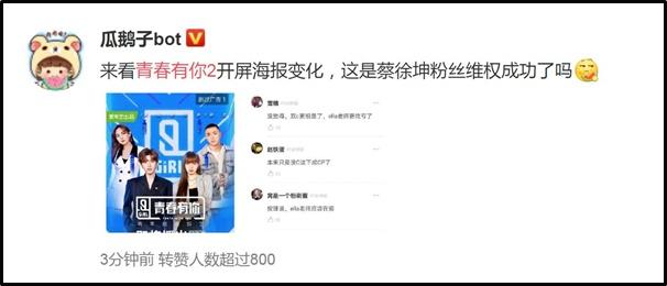 """""""Produce 101"""" bản Trung vừa tung poster đã bị chỉ trích vì ưu ái Lisa (BLACKPINK) một cách lộ liễu - Ảnh 5."""