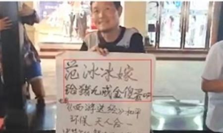 Một diễn viên tuyến 18 cầu hôn Phạm Băng Băng, sẵn sàng giúp cô trả hết số nợ, và cho cô 10 tháng để suy nghĩ! - Ảnh 4.