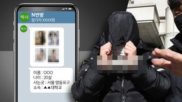 """Truyền thông Hàn Quốc tiết lộ trong danh sách 10.000 thành viên trả tiền để nhận clip khiêu dâm từ """"phòng chat tình dục"""" có cả các ngôi sao nổi tiếng - Ảnh 2."""