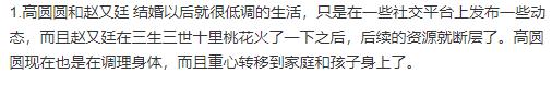 """""""Sạp dưa"""" Cbiz: Huỳnh Hiểu Minh không thể níu kéo được Angelababy, Dương Mịch và Lưu Diệc Phi bị lợi dụng? - Ảnh 19."""