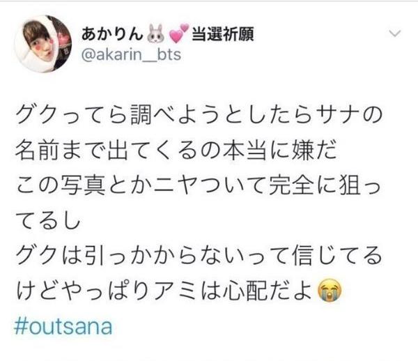 """""""Em gái TWICE"""" gây phẫn nộ khi ghét bỏ đàn chị Sana, muốn cưới V (BTS) làm chồng  - Ảnh 6."""