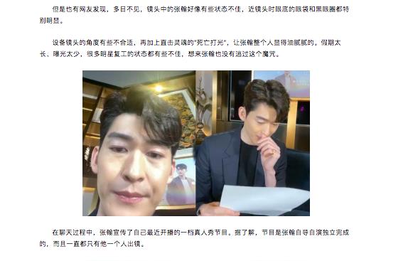 Trịnh Sảng ngày càng xinh đẹp, Trương Hàn lại để lộ mặt già nua xuống sắc ở tuổi 36, còn bị áp lực tâm lý - Ảnh 3.