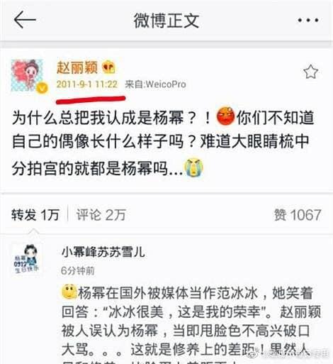 Triệu Lệ Dĩnh bị đào bới phát ngôn chỉ trích fan Dương Mịch là kẻ đeo bám, nhận nhầm thần tượng  - Ảnh 2.