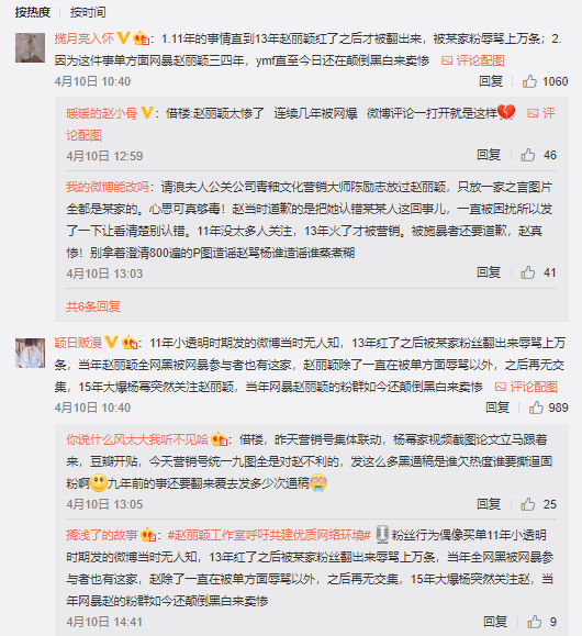 Triệu Lệ Dĩnh bị đào bới phát ngôn chỉ trích fan Dương Mịch là kẻ đeo bám, nhận nhầm thần tượng  - Ảnh 6.
