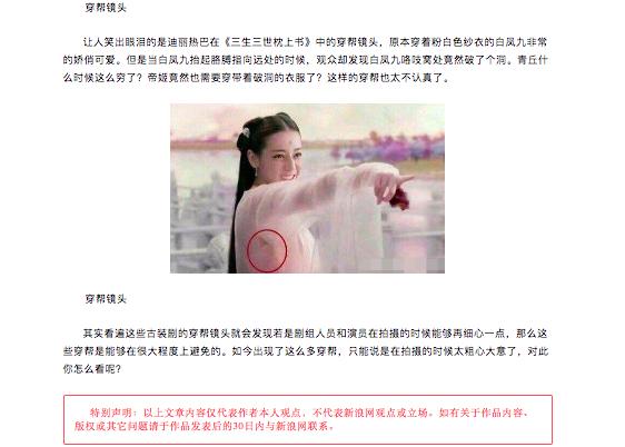 Cảnh Địch Lệ Nhiệt Ba mặc áo rách trên truyền hình bất ngờ bị đào bới, mỹ nữ đẹp nhất cũng có lúc ê chề  - Ảnh 2.